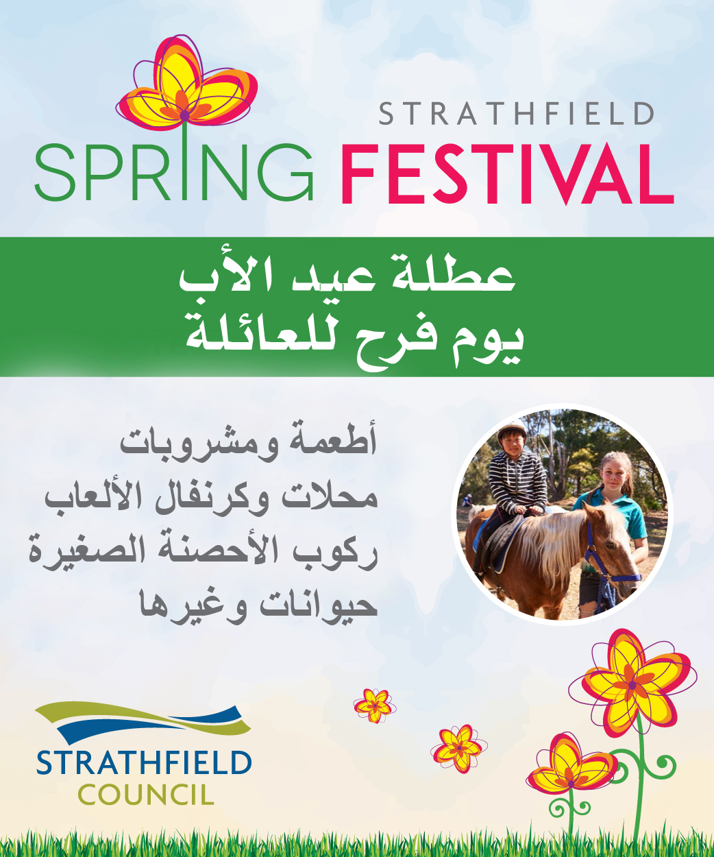 Spring Fair 2018_Al Anwar2_300x250px-3
