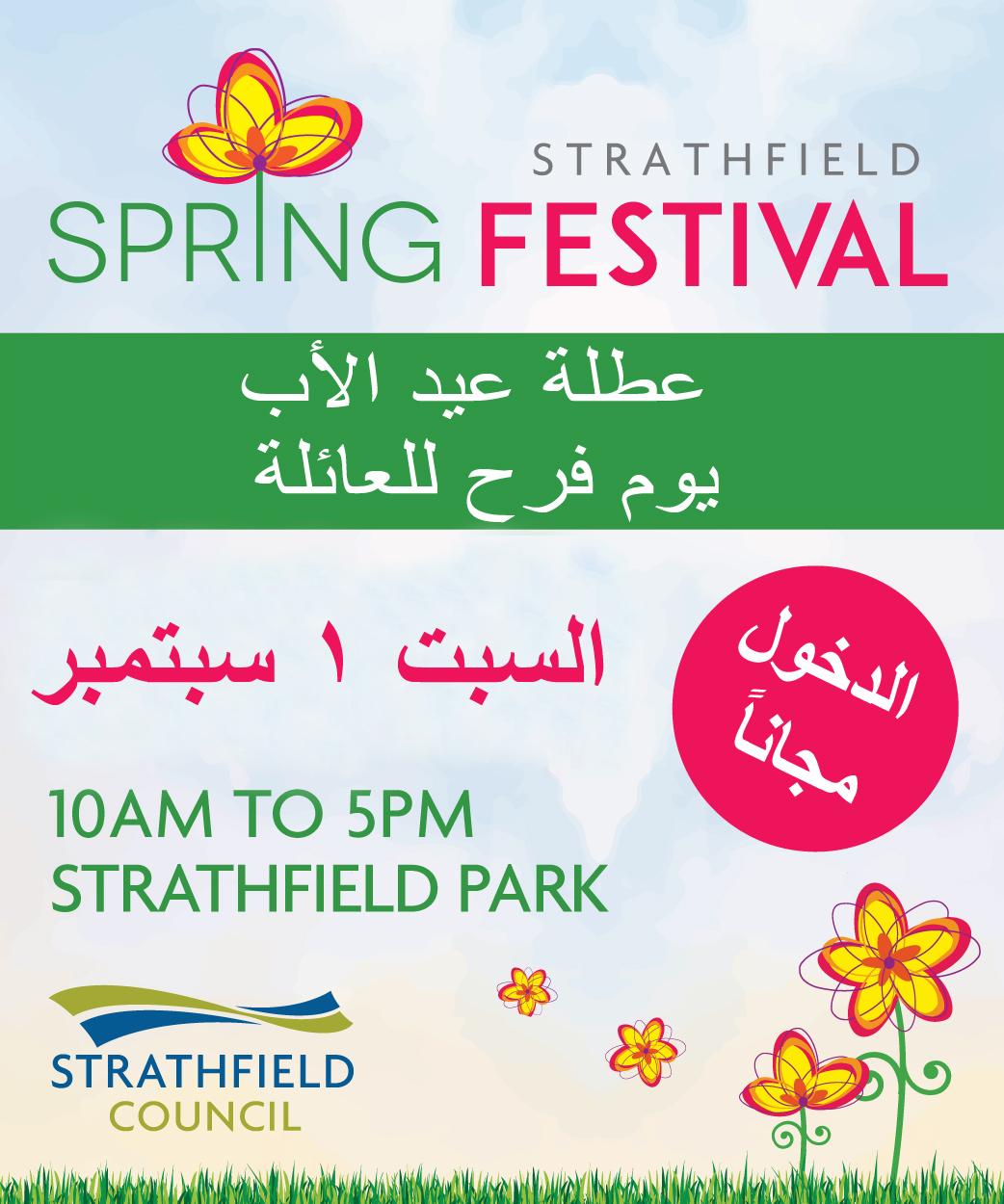 Spring Fair 2018_Al Anwar_300x250px-1