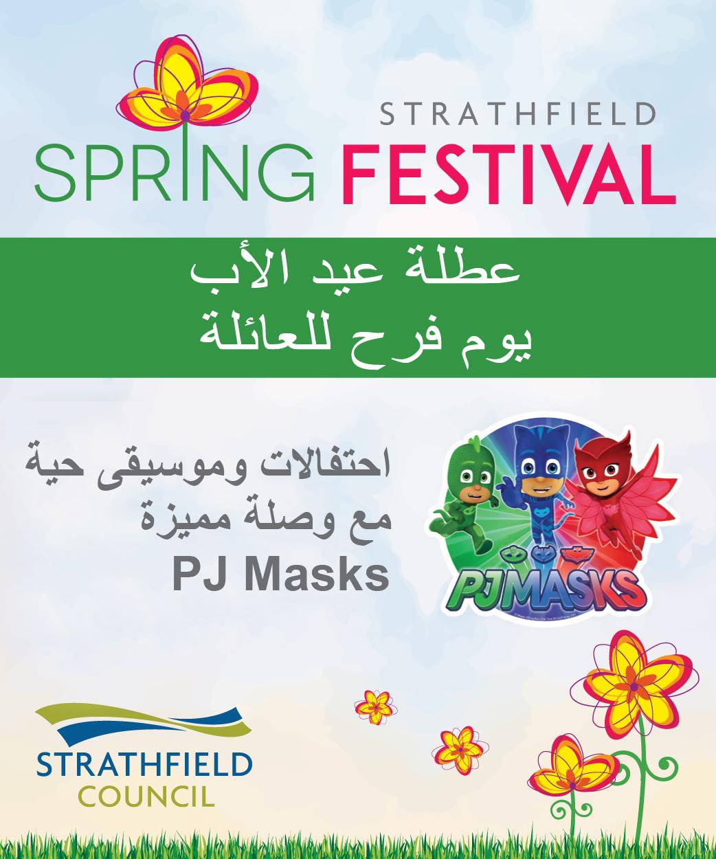Spring Fair 2018_Al Anwar_300x250px-2